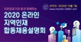 이전 공공기관 등과 함께하는 2020 온라인 지역인재 합동채용 설명회 오픈 2020년 10월 7일 www.